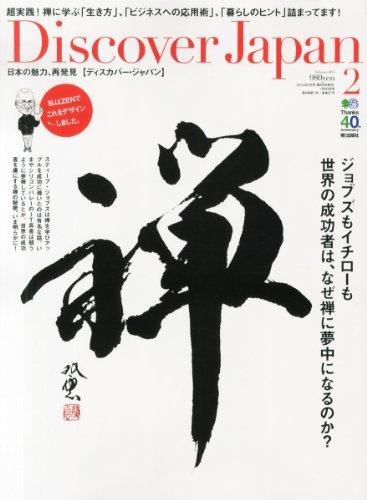 Discover Japan (ディスカバー・ジャパン) 2014年 02月号 [雑誌]の詳細を見る