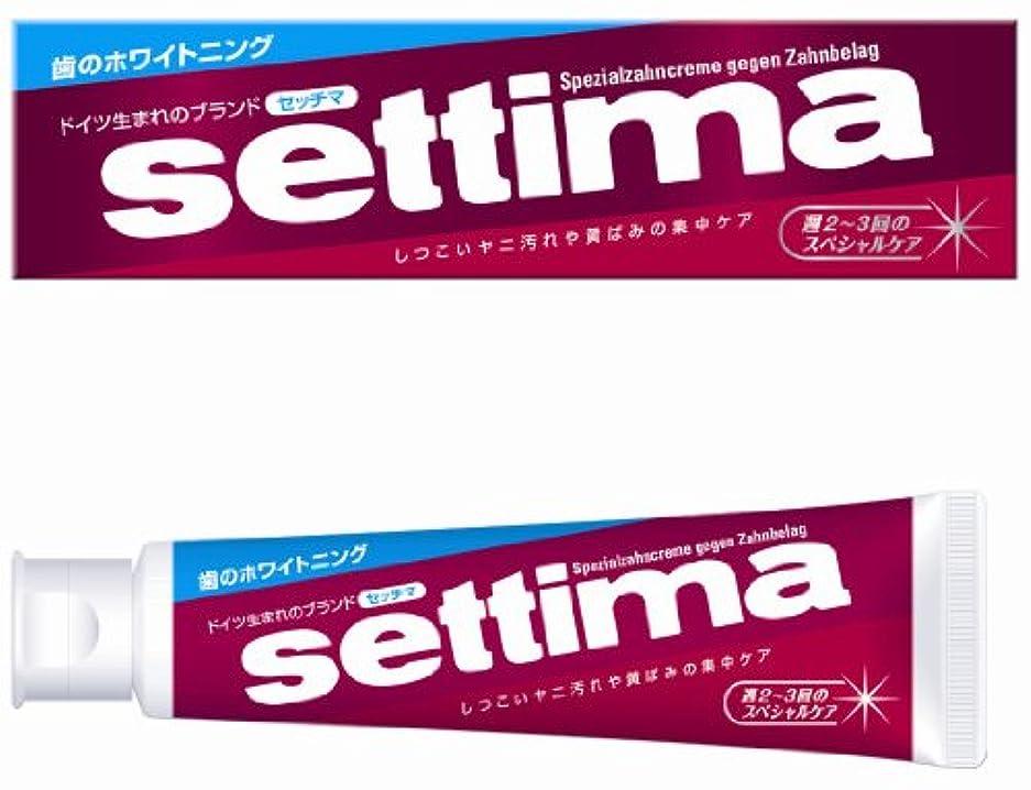気体の消毒剤足枷settima(セッチマ) はみがき スペシャル (箱タイプ) 120g