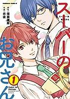 スーパーのお兄さん (1) (角川コミックス・エース)