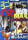 ゴー!ゴー!!バカ画像MAX いれぶん。―考えるな感じるんだ!! (BEST MOOK SERIES 26)