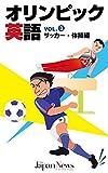 オリンピック英語 vol.3 サッカー・体操編