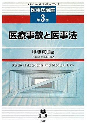 【医事法講座 第3巻】 医療事故と医事法