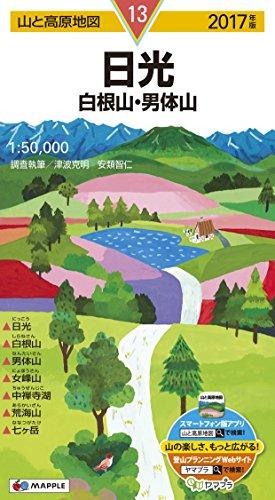 山と高原地図  日光 白根山・男体山 2017