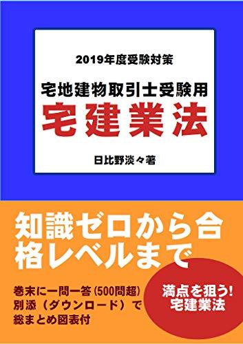 2019年度受験対策 宅地建物取引士受験用 宅建業法