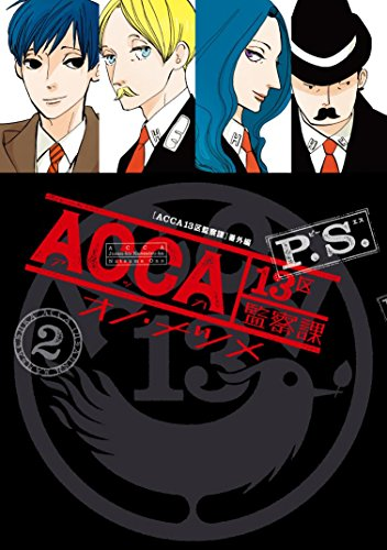 ACCA13区監察課 1話の感想|落ち着いて観れる良アニメ