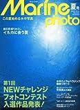 Marine Photo (マリンフォト) 2010年 08月号 [雑誌]