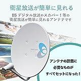 DXアンテナ BSアンテナ 45cm形 BS・110°CS アンテナセット (同軸ケーブル+取り付け金具) BC453K 画像