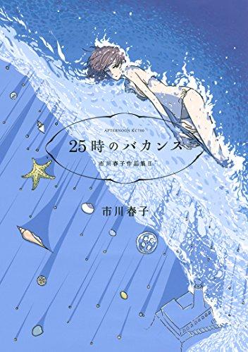 25時のバカンス 市川春子作品集II (アフタヌーンコミックス)の詳細を見る