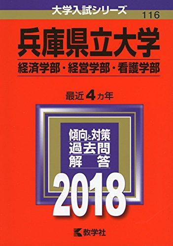 兵庫県立大学(経済学部・経営学部・看護学部) (2018年版大学入試シリーズ)