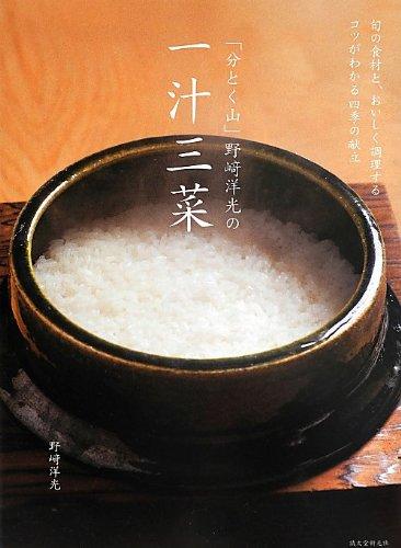 「分とく山」野崎洋光の 一汁三菜の詳細を見る