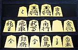 ★将棋駒 一聖作/水無瀬 御蔵島産本黄楊駒 漆直書き駒(桐平駒箱・駒袋セット) 梅商本榧碁盤店