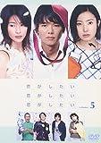 恋がしたい 恋がしたい 恋がしたい Vol.5[DVD]