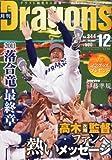 月刊 Dragons (ドラゴンズ) 2011年 12月号 [雑誌]