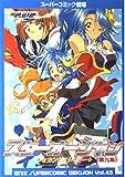 スターオーシャンセカンドストーリー (第9集) (スーパーコミック劇場 (Vol.45))
