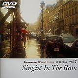 名曲物語vol.7〜Singin'in The Rain(雨に唄えば)〜