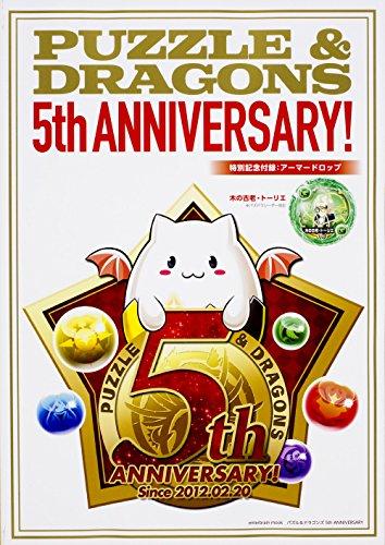 パズル&ドラゴンズ 5th ANNIVERSARY (カドカ...