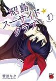 昭島スーサイド☆クラブ 1 (チャンピオンREDコミックス)