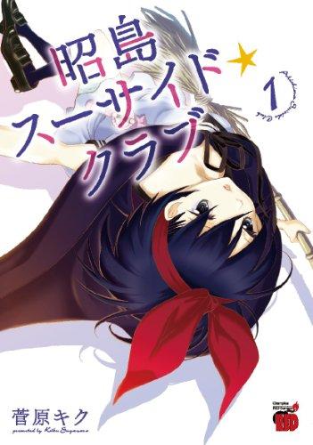 昭島スーサイド☆クラブ 1 (チャンピオンREDコミックス)の詳細を見る