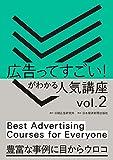 広告ってすごい!がわかる 人気講座Vol.2