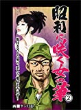 昭和に咲く女の華 2巻