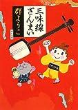 三味線ざんまい (角川文庫)