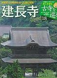 週刊 古寺を巡る 18 建長寺 鎌倉武士の精神を培った禅の聖地(小学館ウイークリーブック)