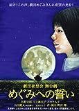 舞台劇 めぐみへの誓い[DVD]
