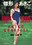 雛形あきこグラフィティ—1994ー1996 (スコラスペシャル 26)
