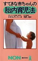 すてきな赤ちゃんの胎内育児法 (ノン・ブック)