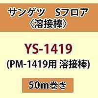 サンゲツ Sフロア 長尺シート用 溶接棒 (PM-1419 用 溶接棒) 品番: YS-1419 【50m巻】