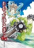 ああっ女神さまっ(46) (アフタヌーンコミックス)