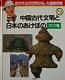 吉村作治の世界おもしろ遺跡探検 (2)