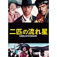二匹の流れ星 10,000DOLLARI per un MASSACRO [DVD]