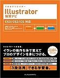 できるクリエイター Illustrator独習ナビ CS3/CS2/CS対応(DVD付) (できるクリエイターシリーズ)