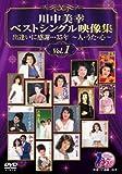 川中美幸ベストシングル映像集 出逢いに感謝…35年~人・うた・心~ Vol.1[DVD]