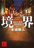 境界 横浜中華街・潜伏捜査 (講談社文庫) 画像
