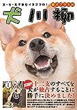 犬川柳 [柴犬プラス] (タツミムック)