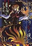 うみねこのなく頃に Episode2:Turn of the golden witch 1 (Gファンタジーコミックス)