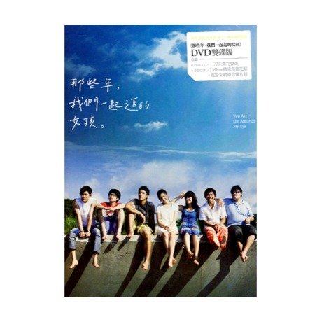あの頃、君を追いかけた-那些年,我們一起追的女孩-雙碟平裝版 台湾盤DVD2枚