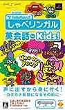 TALKMAN式 しゃべリンガル英会話 for Kids!(マイクロホン同梱版) - PSP
