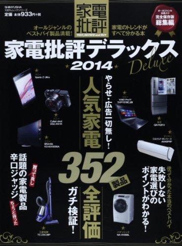 家電批評デラックス2014 (100%ムックシリーズ)