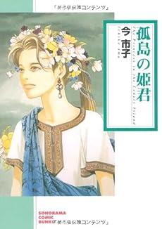 孤島の姫君 (ソノラマコミック文庫 い 65-2)