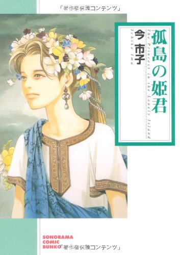 孤島の姫君 (ソノラマコミック文庫 い 65-2)の詳細を見る