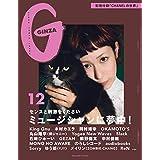 GINZA(ギンザ) 2019年 12月号 [ミュージシャンに夢中! ]
