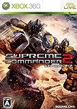 スプリームコマンダー2 - Xbox360