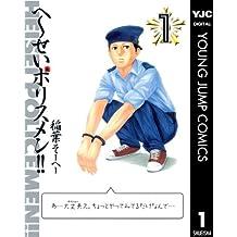 へ〜せいポリスメン!! 1 へ~せいポリスメン!! (ヤングジャンプコミックスDIGITAL)