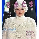毛糸だま (No.132(2006冬号)) (Let's knit series)