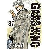 ギャングキング(37) (イブニングKC)
