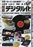 ビデオ レコード 写真 本を簡単に「デジタル化」する―古いメディアをスマホで通勤中に堪能する!! (SAKURA・MOOK 58)