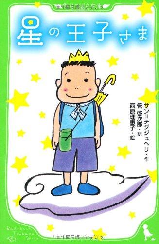 星の王子さま (角川つばさ文庫)の詳細を見る